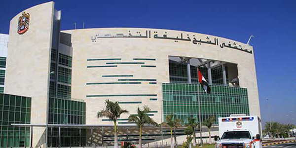 Sheikh Khalifa Specialized Hospital - Morocco